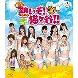 もっと熱いぞ!猫ヶ谷!! Blu-ray BOX II[Blu-ray/ブルーレイ]