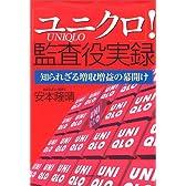 「ユニクロ」!監査役実録―知られざる増収増益の幕開け