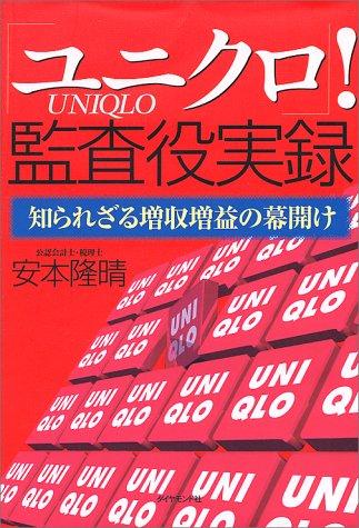 「ユニクロ」!監査役実録―知られざる増収増益の幕開けの詳細を見る