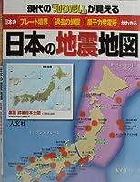 日本の地震地図―日本のプレート境界過去の地震原子力発電所がわかる