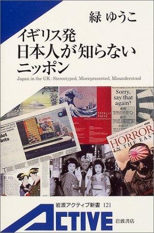イギリス発 日本人が知らないニッポン (岩波アクティブ新書)の詳細を見る
