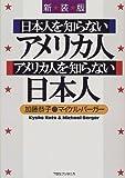 日本人を知らないアメリカ人 アメリカ人を知らない日本人