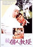 続・個人教授  <ニュー・プリント・スクイーズ版>  Sebastien Japrisot [DVD]