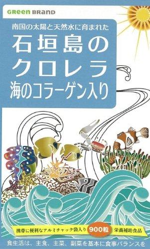 石垣島のクロレラ 海のコラーゲン入り(900粒)