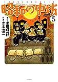 新装版 昭和の中坊(5) (アクションコミックス)
