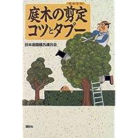 庭木の剪定コツとタブー (講談社の実用BOOK)