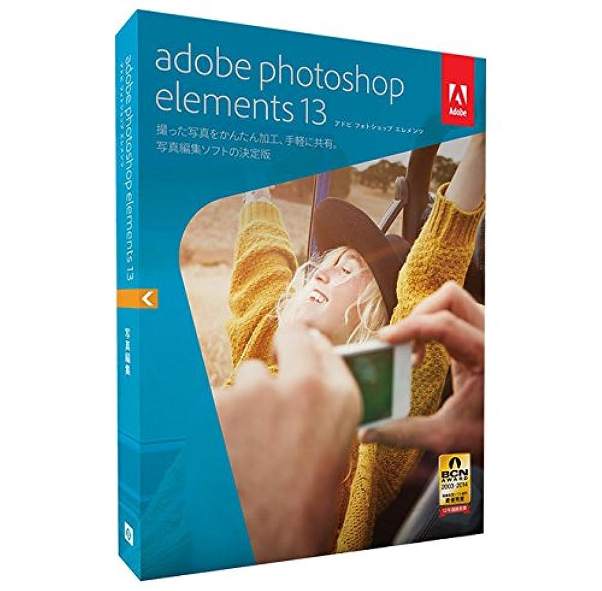 石化する安らぎオズワルドAdobe Photoshop Elements 13 Windows/Macintosh版(Elements 14への無償アップグレード対象商品 2015/12/24まで)