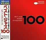 EMIミュージックジャパン ベスト・ジャズ100 ピアノ・スタンダーズの画像