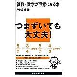 黄昏の姫君 前編 (あすかコミックス)