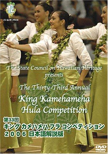第33回キング・カメハメハ・フラ・コンペティション2006日本語解説版2枚組 [DVD]