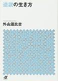 逆説の生き方 (講談社+α文庫) 画像