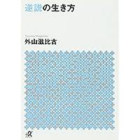 逆説の生き方 (講談社+α文庫)