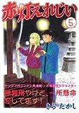 赤灯えれじい(5) (ヤンマガKCスペシャル)
