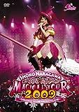 中川翔子 マジカルツアー 2009~WELCOME TO THE SHOKO☆LAND~(期間生産限定盤) [DVD]