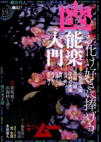 幽 Vol.19 2013年 08月号 [雑誌]の詳細を見る