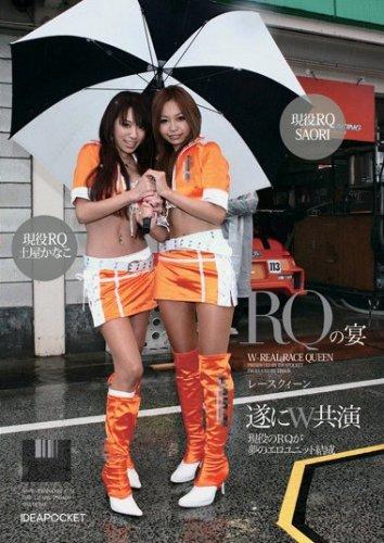 RQの宴 SAORI土屋かなこ アイデアポケット [DVD]