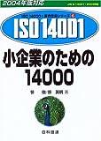 小企業のための14000 (2004年版対応 ISO14000's審査登録シリーズ)