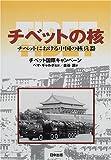 チベットの核―チベットにおける中国の核兵器 (チベット選書) 画像