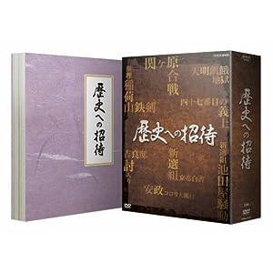 歴史への招待 [DVD]