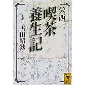 栄西 喫茶養生記 (講談社学術文庫)