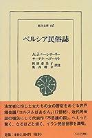 ペルシア民俗誌 (東洋文庫 (647))