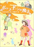 ポップコーンの魔法 (あかね・新読み物シリーズ)