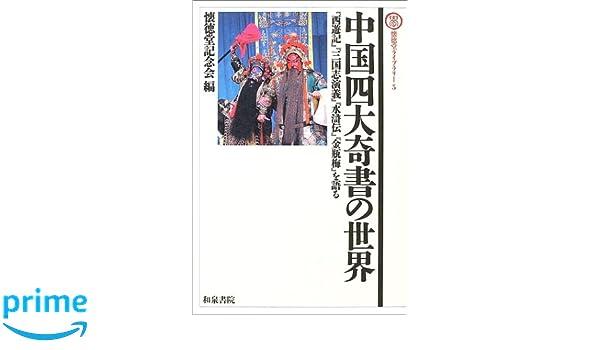中国四大奇書の世界―『西遊記』...