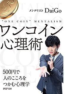 ワンコイン心理術 500円で人のこころをつかむ心理学 PHP文庫