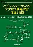 ハイ・パフォーマンス・アナログ回路設計 理論と実際 (アナログ・テクノロジ・シリーズ)