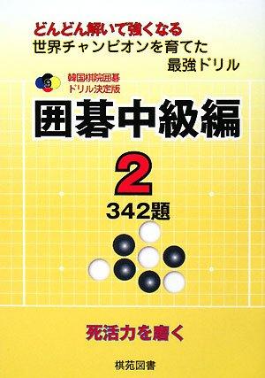 韓国棋院囲碁ドリル決定版 囲碁中級編〈2〉342題 (韓国棋院囲碁ドリル 決定版 9)