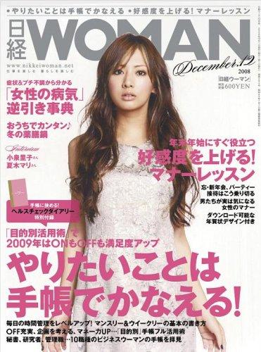 日経 WOMAN (ウーマン) 2008年 12月号 [雑誌]の詳細を見る