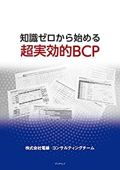 [株式会社電縁コンサルティングチーム]の知識ゼロから始める超実効的BCP