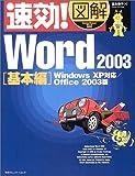 速効!図解 Word2003 基本編―WindowsXP対応/Office2003版 (速効!図解シリーズ)