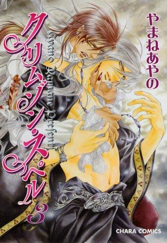 クリムゾン・スペル(3) (キャラコミックス)
