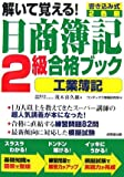 解いて覚える!日商簿記2級合格ブック―工業簿記