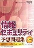 情報セキュリティ予想問題集 (情報処理技術者情報セキュリティアドミニストレータ試験対策書)