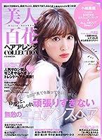 美人百花ヘアアレンジCOLLECTION: ハルキM ムック  – 2015/12/16 (ハルキMOOK)