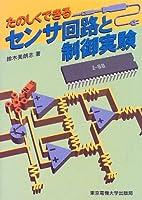 たのしくできる センサ回路と制御実験