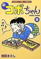 新コボちゃん (8) (MANGA TIME COMICS)