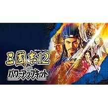 三國志12 with パワーアップキット|オンラインコード版