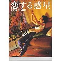 映画パンフレット 「恋する惑星」 監督/脚本 ウォン・カーウァイ 出演 トニー・レオン/フェイ・ウォン