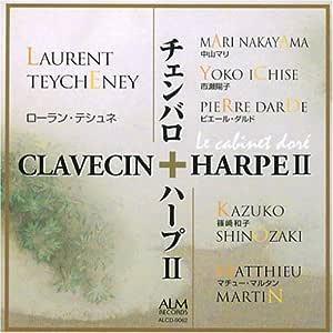 チェンバロ+ハープ II (DVD付)