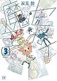 セカイ魔王 3巻 (まんがタイムKRコミックス)