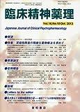 臨床精神薬理 第16巻10号〈特集〉双極性障害の精緻な薬物療法を求めて