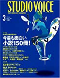 STUDIO VOICE (スタジオ・ボイス) 2006年 03月号