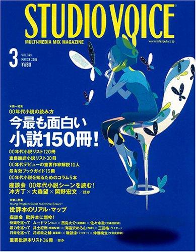 STUDIO VOICE (スタジオ・ボイス) 2006年 03月号の詳細を見る