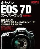 キヤノンEOS-7Dスーパーブック機能解説編 カメラムックデジタルカメラシリーズ ()