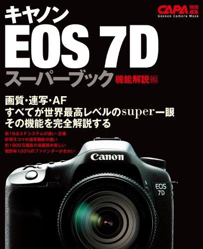 キヤノンEOS-7Dスーパーブック機能解説編 カメラムックデジタルカメラシリーズ