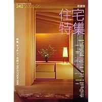 新建築 住宅特集 2006年 06月号 [雑誌]