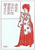 あなたみたいな明治の女(ひと) (朝日文庫)